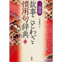 『故事・ことわざ・慣用句 辞典』を買いました (美津島明)