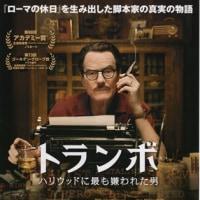 映画「トランボ ハリウッドに最も嫌われた男」―理不尽な弾圧と闘い抜いた脚本家の苦悩と復活の軌跡―