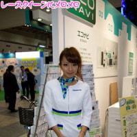 エコプロダクツ2011