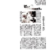東京新聞の掲載
