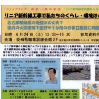 「リニア新幹線市民講座」 (リニアを問う 愛知市民ネット等)  「リニアと水資源保全地区での事前協議」 (坂本さん)