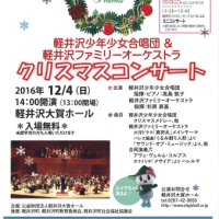 軽井沢のいろいろ 軽井沢の少年少女合唱団とファミリーオーケストラ クリスマスの調べ