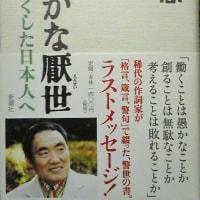 デラシネの如く哲学無く軽佻浮薄に漂う未熟な世間へ・・・「清らかな厭世 言葉を失くした日本人へ」を読む