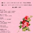 小さな音楽会vol.15