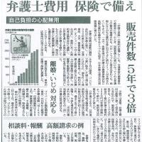 弁護士費用保険 朝日新聞に掲載されました。