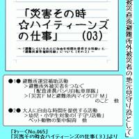 6/24 「わーくNo.065」に載らなかった継続・終了企画 他