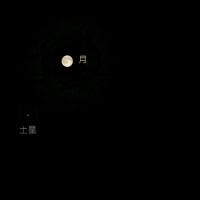 * 満月 *