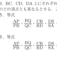 埼玉大学・数学 2