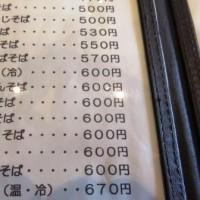 Gifu/Restaurant