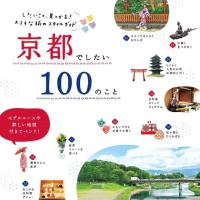 この時間が幸せ~、京の旅計画♪