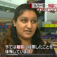 英国のEU離脱国民投票。離脱が決まってみると投票を後悔する人も。日本でも後悔することになりませんように。