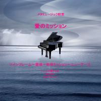 """今、求められる""""愛のミッション""""(9/22更新)"""