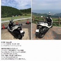レンタルレポート「マジェスティS」(ヤマハ・YSP大分)