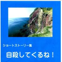 ショートストーリー集 3冊Kindleから出版