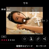 サキ - dTV -