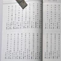 二村結季さん、雑誌「俳句界」に掲載される
