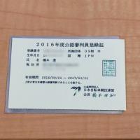 日本自転車競技連盟 公認審判員3級に合格しました。