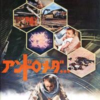 第234夜 アンドロメダ…(1971)