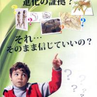 進化論は正しいのか?