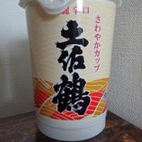 (捕物その399) 土佐鶴 さわやかカップ