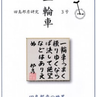 一輪車3号 石川幸雄