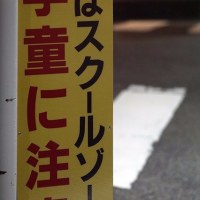 【帰宅途中】
