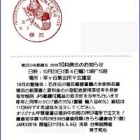 横浜中央郵趣会