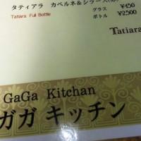 2回目の「ガガキッチン」さん訪問でした。(茨城県東茨城郡大洗町)