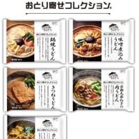 新商品「おとり寄せコレクション 味噌煮込みうどん」3食セット50名様募集中!!