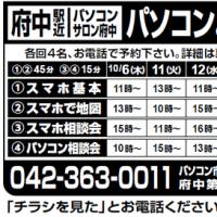 ■スマホ講座(45分500円)&パソコン・スマホ無料相談会(15分) 実施中!!