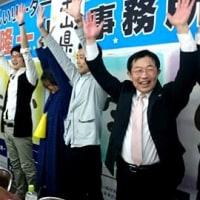 新潟県の若きリーダー、米山隆一知事の誕生!