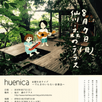 huenica 定期生音ライブ ~でんきのいらない音楽会~ 2016年8月7日(日)【お客様主催イベント】