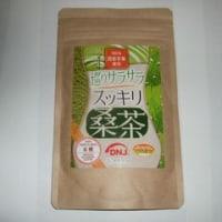 桑茶を買った