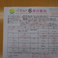 【告知&募集】平成29年6月の予定
