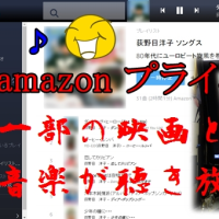 amazonプライム会員の特典をレビュー