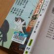 17/7/20 「大江戸猫三昧」澤田瞳子 編