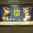 ヘソ出しギャルの野球看板を名古屋で見た