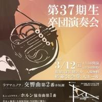 早稲田大学フィルハーモニー管絃楽団 第37期生卒団演奏会(お手伝い)