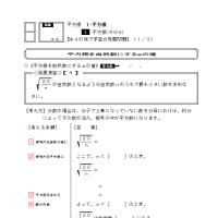 中3数学・平方根 №4s