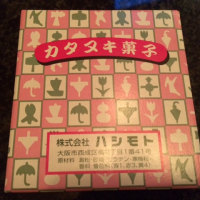 カタヌキ菓子