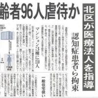 殺人介護現場を「占領」する人格破綻者!!