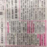 徳島県小学生バレーボール連盟の恐怖