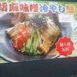 田所商店 胡麻味噌冷やし麺
