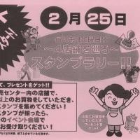横浜南部市場 食品関連卸売センター 2月25日 土曜イベントのお知らせ