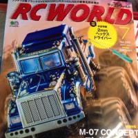 RC ワールドとRC マガジンが入荷しました♪