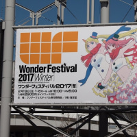 ワンダーフェスティバル2017[winter](いろいろ編)