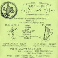 今月のすてきな催し物の案内です。小倉知香子さんのハープコンサートです。皆様、いかがでしょうか?