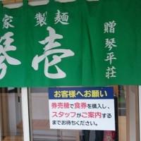 琴壱さんの中華そば(あっさり)