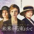 【カラーメッセージ】 映画「未来を花束にして」 原題:SUFFRAGETTE