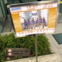 フラップガールズスクール 浜松町